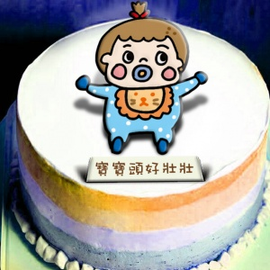 JuJu,小小心意希望你收下  ( 圖案可以吃喔!) 冰淇淋彩虹水果蛋糕 [ designed by JuJu の塗鴉日誌],