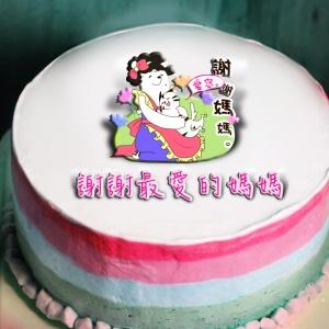 貝夏到了 貝夏到了,你是我的唯一! ( 圖案可以吃喔!) 冰淇淋彩虹水果蛋糕 [ designed by 貝夏到了 ],