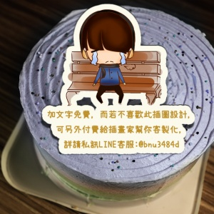 Lodo樂德設計,( 圖案可以吃喔!) 手工冰淇淋千層蛋糕 (唯一可全台宅配冰淇淋千層蛋糕) ( 可勾不要冰淇淋, 也可勾要冰淇淋 ) [ designed by LODO的日常生活 ],
