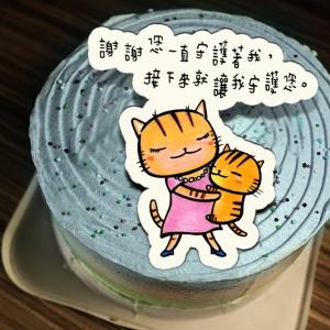 ORECAT我是貓,謝謝你守護著我, 接下來就讓我守護您。  ( 圖案可以吃喔!) 手工冰淇淋千層蛋糕 (唯一可全台宅配冰淇淋千層蛋糕) ( 可勾不要冰淇淋, 也可勾要冰淇淋 ) [ designed by ORECAT我是貓],