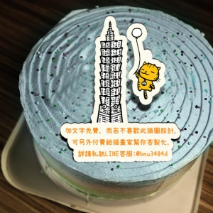 ORECAT我是貓,翱翔於天際 101我來了! ( 圖案可以吃喔!) 冰淇淋彩虹水果蛋糕 [ designed by ORECAT我是貓],