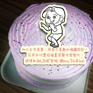 大叔到骨子裡,( 圖案可以吃喔!)手工冰淇淋彩虹水果蛋糕 (唯一可全台宅配冰淇淋蛋糕) ( 可勾不要冰淇淋, 也可勾要冰淇淋 ) [ designed by 大叔到骨子裡 ],