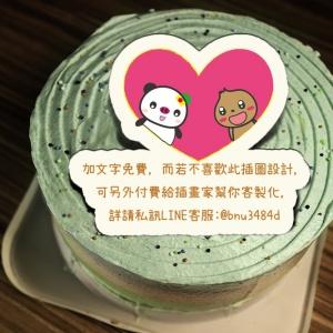奇異熊 奇異熊,( 圖案可以吃喔!)手工冰淇淋彩虹水果蛋糕 (唯一可全台宅配冰淇淋蛋糕) ( 可勾不要冰淇淋, 也可勾要冰淇淋 ) [ designed by 奇異熊 ],
