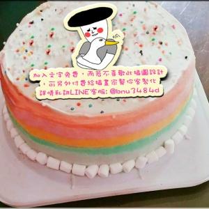 我要討厭妳五分鐘 我要討厭妳五分鐘,( 圖案可以吃喔!)手工冰淇淋彩虹水果蛋糕 (唯一可全台宅配冰淇淋蛋糕) ( 可勾不要冰淇淋, 也可勾要冰淇淋 ) [ designed by 我要討厭你五分鐘 ],