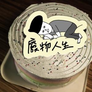 我要討厭妳五分鐘 我要討厭妳五分鐘,廢物人生!( 圖案可以吃喔!)手工冰淇淋彩虹水果蛋糕 (唯一可全台宅配冰淇淋蛋糕) ( 可勾不要冰淇淋, 也可勾要冰淇淋 ) [ designed by 我要討厭你五分鐘 ],
