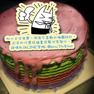 超商怪事多 超商怪事多,( 圖案可以吃喔!)手工彩虹水果蛋糕 ( 可勾不要冰淇淋, 也可勾要冰淇淋 ) [ designed by 超商怪事多 ],