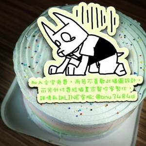 超商怪事多 超商怪事多,( 圖案可以吃喔!)手工Semifreddo義大利彩虹水果蛋糕 (唯一可全台宅配冰淇淋蛋糕) ( 可勾不要冰淇淋, 也可勾要冰淇淋 ) [ designed by 超商怪事多 ],