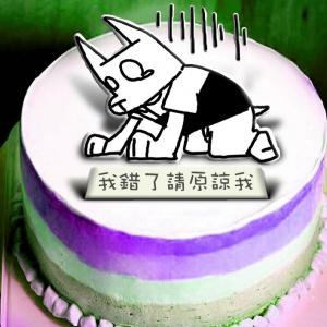 超商怪事多 超商怪事多,我錯了請原諒我!( 圖案可以吃喔!)冰淇淋彩虹水果蛋糕 [ designed by 超商怪事多 ],