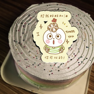 J.HO J.HO,給我好好加油 你可以的  ( 圖案可以吃喔!) 手工冰淇淋彩虹水果蛋糕 (唯一可全台宅配冰淇淋蛋糕) ( 可勾不要冰淇淋, 也可勾要冰淇淋 ) [ designed by J.HO ],