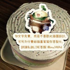 Jeady-狗跟熊生的貓 Jeady-狗跟熊生的貓,( 圖案可以吃喔!)手工冰淇淋彩虹水果蛋糕 (唯一可全台宅配冰淇淋蛋糕) ( 可勾不要冰淇淋, 也可勾要冰淇淋 ) [ designed by JEADY-狗跟熊生的貓 ],