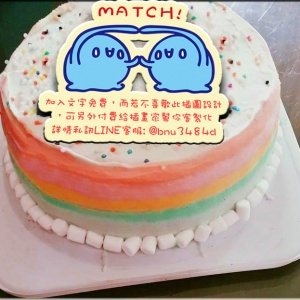 Albee艾爾比 Albee艾爾比,MATCH( 圖案可以吃喔!) 冰淇淋彩虹水果蛋糕 [ designed by Albee艾爾比 ],