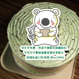 捲小熊 捲小熊,你願意接受我嗎? ( 圖案可以吃喔!)冰淇淋彩虹水果蛋糕 [ designed by 捲小熊],插畫家, 冰淇淋, 慕斯, 彩虹蛋糕, 與手工甜點對話的Susan, 奶霜彩繪蛋糕, 手工甜點,PX漫漫手工市集, PX, 百萬LINE明星,甜點表心意, PrinXure, 客製化, 插畫, LINE, 百萬LINE明星陪你吃蛋糕, 漫漫手工市集, PrinXure, 拍洗社, 插畫家, 插畫角色, 布朗尼, PrinXure, 餅乾, 拍立得造型, 禮物, DESSERT365, 找甜甜網