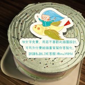 雨天,想陽光 雨天,想陽光,( 圖案可以吃喔!)冰淇淋彩虹水果蛋糕 [ designed by 雨天,想陽光 ],