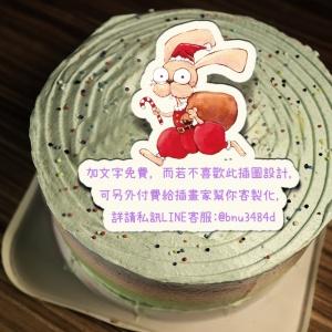 Oh兔 Oh兔,( 圖案可以吃喔!)冰淇淋彩虹水果蛋糕 [ designed by OH兔 ],