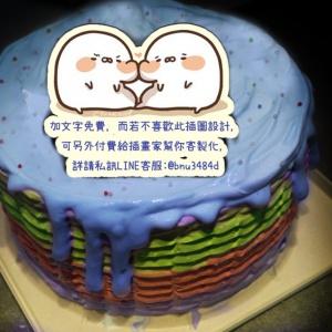 CTONEDAY,( 圖案可以吃喔!)手工冰淇淋彩虹水果蛋糕 (唯一可全台宅配冰淇淋蛋糕) ( 可勾不要冰淇淋, 也可勾要冰淇淋 ) [ designed by 萌丸],