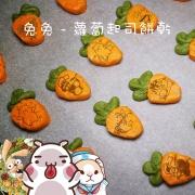 肥兔寶 Fattu,蘿蔔起司餅乾  [ designed by 肥兔寶 ],