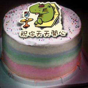 阿柴,祝你天天開心!  ( 圖案可以吃喔!) 手工冰淇淋彩虹水果蛋糕 (唯一可全台宅配冰淇淋蛋糕) ( 可勾不要冰淇淋, 也可勾要冰淇淋 ) [ designed by Mr.Zac ],