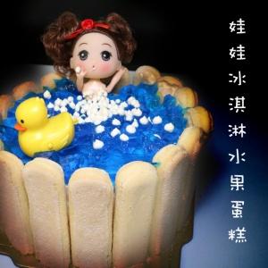 susan susan,幫寶貝洗澡_果凍套餐_彩虹水果蛋糕系列 ( 網頁下方可勾選不要冰淇淋、或者要冰淇淋),