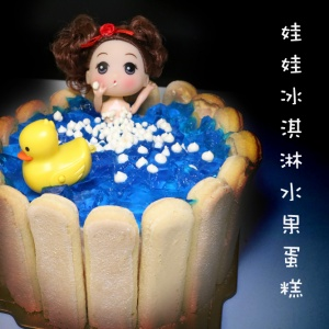 susan susan,冰淇淋裝飾水果蛋糕__幫寶貝洗澡果凍口味( 附贈女娃娃 or 男娃娃、黃色小鴨  ) (唯一可全台宅配冰淇淋蛋糕) ( 可勾不做冰淇淋、也可做冰淇淋,此奶醬是獨家研發的天然配方,熬煮多小時製作而成的,優點是低糖、好吃健康、且宅配不容易壞損融化!  吃的時候記得照包裝上「食用說明」吃,冷凍保存、退冰約5~10分鐘,退太久一般會融化,雖然Susan老師的不會輕易融化但也會失去冰淇淋口感,要注意喔!(回放冷凍1HR即可又恢復冰淇淋口感)),