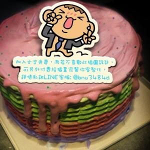 檸檬達,( 圖案可以吃喔!) 冰淇淋彩虹水果蛋糕 [ designed by 檸檬達 ],