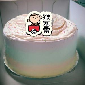 檸檬達,猴塞雷!!( 圖案可以吃喔!) 冰淇淋彩虹水果蛋糕 [ designed by 檸檬達 ],