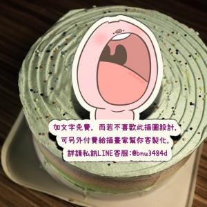 draw4yu,阿~~ ( 圖案可以吃喔!)手工冰淇淋千層蛋糕 (唯一可全台宅配冰淇淋千層蛋糕) ( 可勾不要冰淇淋, 也可勾要冰淇淋 ) [ designed by 欸你是豬嗎 ],