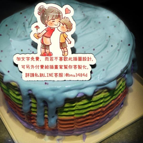 bsy1235422,麻馬我愛你!  ( 圖案可以吃喔!)手工冰淇淋彩虹水果蛋糕 (唯一可全台宅配冰淇淋蛋糕) ( 可勾不要冰淇淋, 也可勾要冰淇淋 ) [ designed by 邊邊 ],