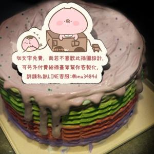 draw4yu,拉著你~~ ( 圖案可以吃喔!)冰淇淋彩虹水果蛋糕 [ designed by 欸你是豬嗎 ],