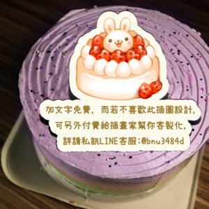 mrstina_design,草莓兔子~( 圖案可以吃喔!)冰淇淋彩虹水果蛋糕 [ designed by Mrs.Tina],