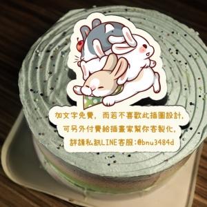 肥兔寶 Fattu,( 圖案可以吃喔!)冰淇淋彩虹水果蛋糕 [ designed by 肥兔寶 ],