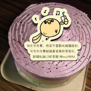 芭娜娜 芭娜娜,( 圖案可以吃喔!) 冰淇淋彩虹水果蛋糕 [ designed by 芭娜娜],