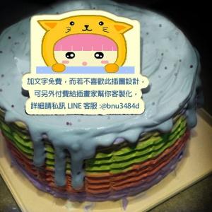 粉紅QQ妹,( 圖案可以吃喔!)手工冰淇淋彩虹水果蛋糕 (唯一可全台宅配冰淇淋蛋糕) ( 可勾不要冰淇淋, 也可勾要冰淇淋 )  [ designed by 粉紅QQ妹 ],