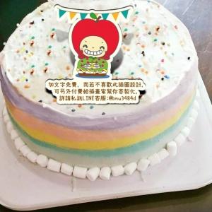 大蘋頭小蘋頭 大蘋頭小蘋頭,( 圖案可以吃喔!)手工冰淇淋彩虹水果蛋糕 (唯一可全台宅配冰淇淋蛋糕) ( 可勾不要冰淇淋, 也可勾要冰淇淋 ) [ designed by 大蘋頭小蘋頭 ],