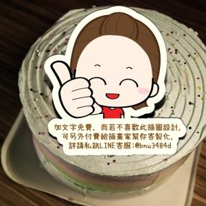 香游氏,你是最棒的!( 圖案可以吃喔!) 手工彩虹水果蛋糕 ( 可勾不要冰淇淋, 也可勾要冰淇淋 ) [ designed by 香游氏 ],