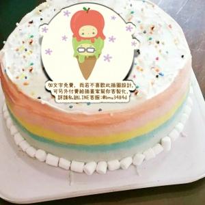 大蘋頭小蘋頭 大蘋頭小蘋頭,只想黏在一起( 圖案可以吃喔!)冰淇淋彩虹水果蛋糕 [ designed by 大蘋頭小蘋頭 ],