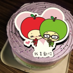 大蘋頭小蘋頭 大蘋頭小蘋頭,我喜歡你( 圖案可以吃喔!)冰淇淋彩虹水果蛋糕 [ designed by 大蘋頭小蘋頭 ],