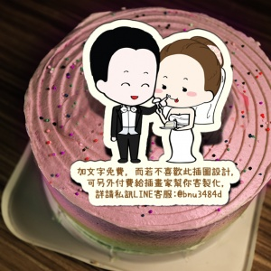 香游氏,Happy Wedding( 圖案可以吃喔!) 冰淇淋彩虹水果蛋糕 [ designed by 香游氏 ],