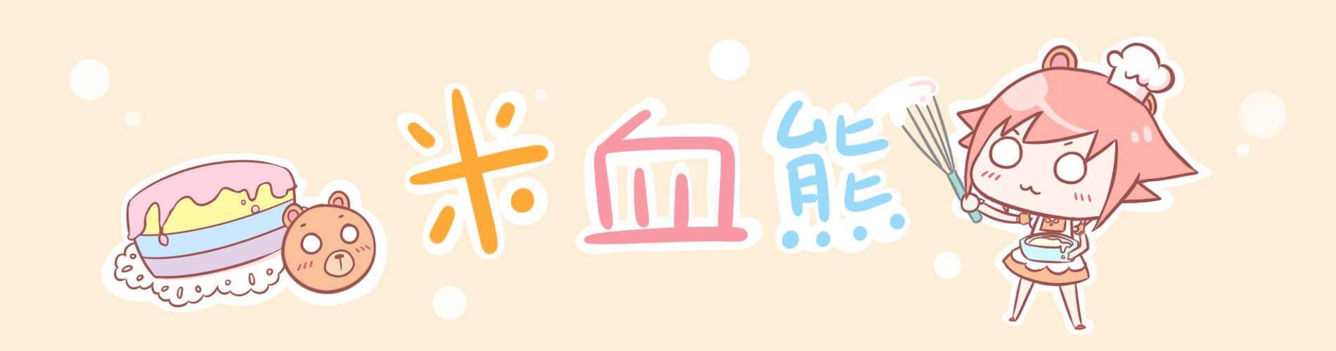 米血熊, 冰淇淋蛋糕, 推推桶, PX 漫漫手工甜點市集, 手工甜點, 冰淇淋蛋糕, 與手工甜點對話的Susan, 插畫, 客製化