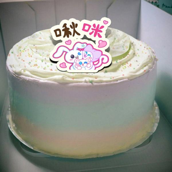 Sitara,抱緊處理 啾咪!( 圖案可以吃喔!) 冰淇淋彩虹水果蛋糕 [ designed by Sitara],
