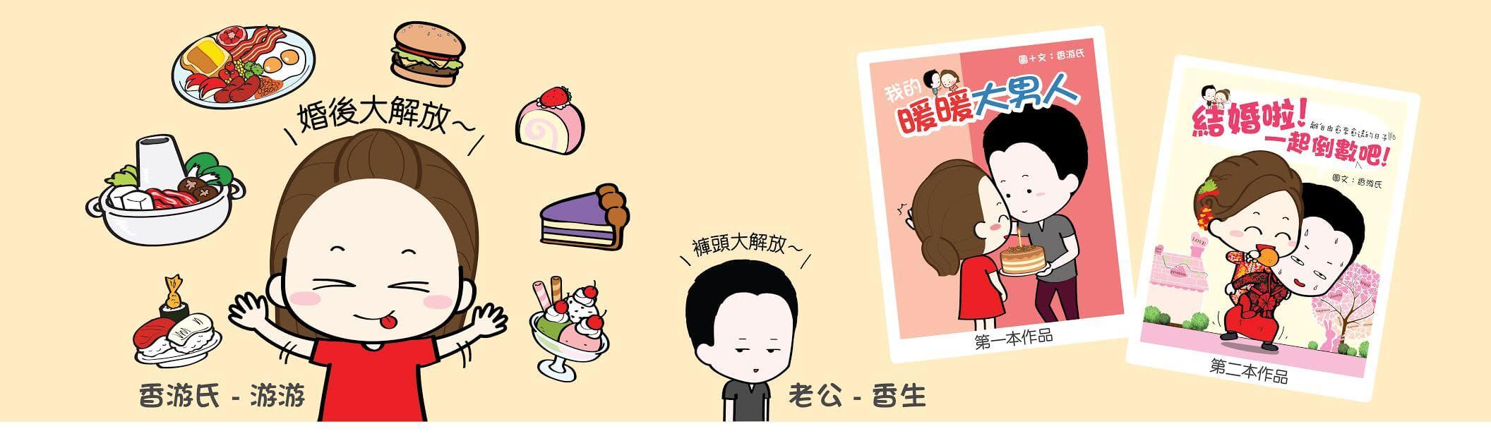 香游氏, PX 漫漫手工甜點市集, 手工甜點, 冰淇淋蛋糕, 與手工甜點對話的Susan, 插畫, 客製化