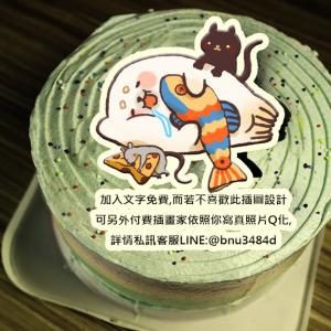 胖白毛阿糬 胖白毛阿糬,懶懶得過每一天 ( 圖案可以吃喔!)手工Semifreddo義大利彩虹水果蛋糕 (唯一可全台宅配冰淇淋蛋糕) ( 可勾不要冰淇淋, 也可勾要冰淇淋 ) [ designed by 胖白毛阿糬 ],