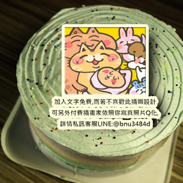 Colapi 可樂餅的島 Colapi 可樂餅的島,子孫滿堂_( 圖案可以吃喔!)手工彩虹水果蛋糕 ( 可勾不要冰淇淋, 也可勾要冰淇淋 ) [ designed by Colapi 可樂餅的島 ],