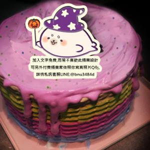 胖白毛阿糬 胖白毛阿糬,萬聖節快樂_( 圖案可以吃喔!)手工Semifreddo義大利彩虹水果蛋糕 (唯一可全台宅配冰淇淋蛋糕) ( 可勾不要冰淇淋, 也可勾要冰淇淋 ) [ designed by 胖白毛阿糬 ],