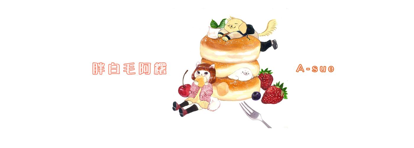 胖白毛阿糬, 冰淇淋彩虹水果蛋糕 [ designed by Sitara ],插畫家, 冰淇淋, 慕斯, 彩虹蛋糕, 與手工甜點對話的Susan, 奶霜彩繪蛋糕, 手工甜點,PX漫漫手工市集, PX, 百萬LINE明星,甜點表心意, PrinXure, 客製化, 插畫, LINE, 百萬LINE明星陪你吃蛋糕, 漫漫手工市集, PrinXure, 拍洗社, 插畫家, 插畫角色, 布朗尼, PrinXure, 餅乾, 拍立得造型, 禮物, DESSERT365, 找甜甜