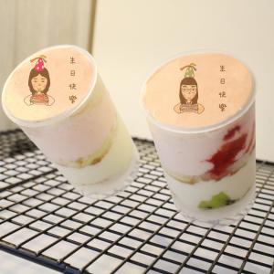 linyin041,生日快樂 ( 圖案可以吃喔 ) 冰淇淋彩虹水果蛋糕__推推桶系列 [ designed by  目啾啾 ],