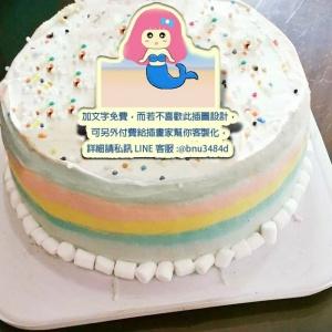 粉紅QQ妹,你是美人魚~( 圖案可以吃喔!) 手工冰淇淋彩虹水果蛋糕 (唯一可全台宅配冰淇淋蛋糕) ( 可勾不要冰淇淋, 也可勾要冰淇淋 ) [ designed by 粉紅QQ妹 ],