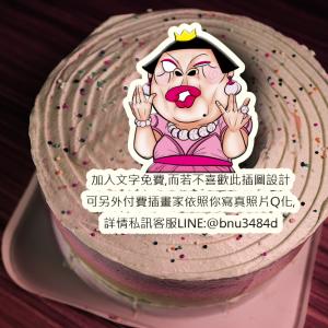 nowdaiyodom,我真美 ( 圖案可以吃喔!) 手工Semifreddo義大利彩虹水果蛋糕 (唯一可全台宅配冰淇淋蛋糕) ( 可勾不要冰淇淋, 也可勾要冰淇淋 ) [ designed by Ugly三姊妹 ],