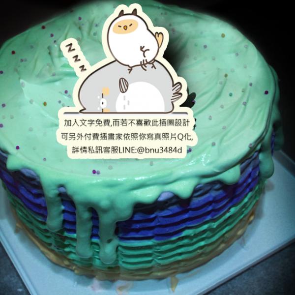 chieko0627,睡覺ZZZ ( 圖案可以吃喔!) 手工彩虹水果蛋糕 ( 可勾不要冰淇淋, 也可勾要冰淇淋 ) [ designed by 千梔子 Chi E Ko Studio ],