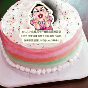 nowdaiyodom,我美到鏡子破掉 ( 圖案可以吃喔!) 手工冰淇淋彩虹水果蛋糕 (唯一可全台宅配冰淇淋蛋糕) ( 可勾不要冰淇淋, 也可勾要冰淇淋 ) [ designed by Ugly三姊妹 ],