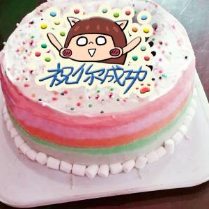 aaaa1155883,祝你成功 ( 圖案可以吃喔!) 手工Semifreddo義大利彩虹水果蛋糕 (唯一可全台宅配冰淇淋蛋糕) ( 可勾不要冰淇淋, 也可勾要冰淇淋 ) [ designed by 莉莉子的甜點小舖 ],